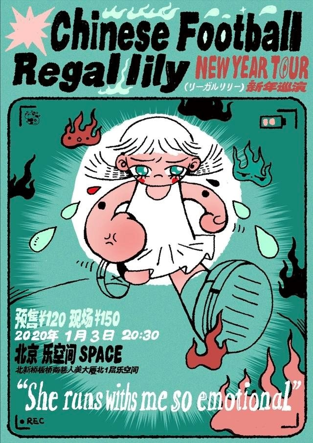 """「Chinese Football Regallily NEW YEAR TOUR 新年巡演 """"She runs withs me so emotional""""」1月3日公演のフライヤー画像。"""