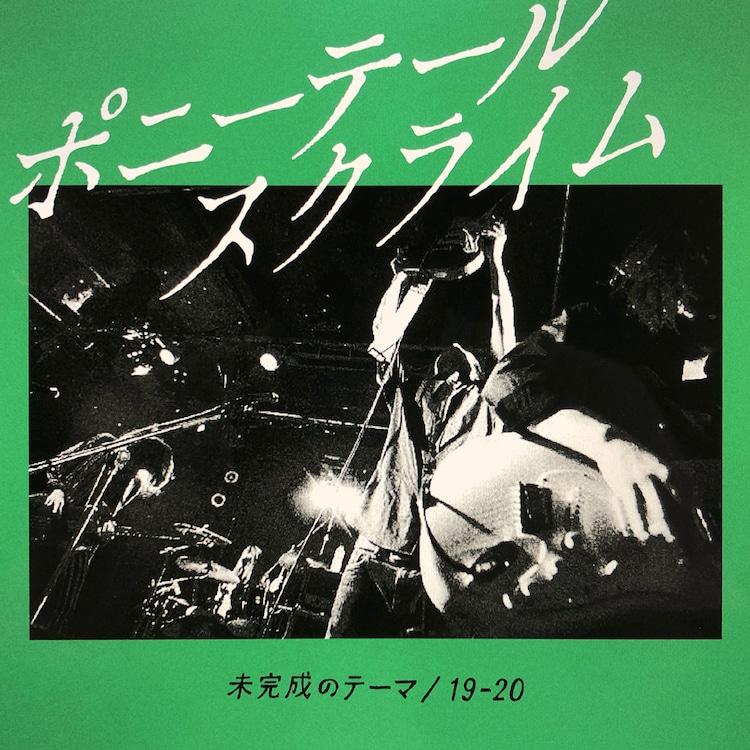 ポニーテールスクライム「未完成のテーマ / 19-20 」配信ジャケット
