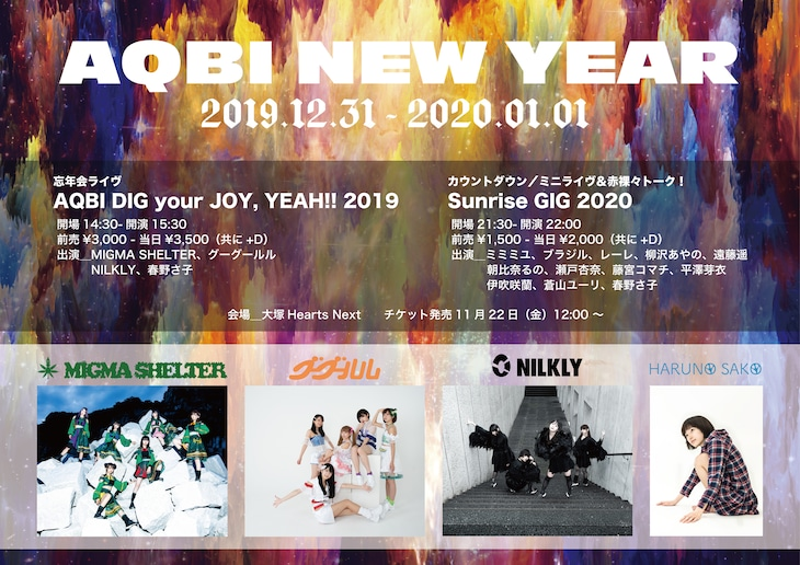 「AQBI DIG your JOY, YEAH!! 2019」「Sunrise GIG 2020」告知ビジュアル