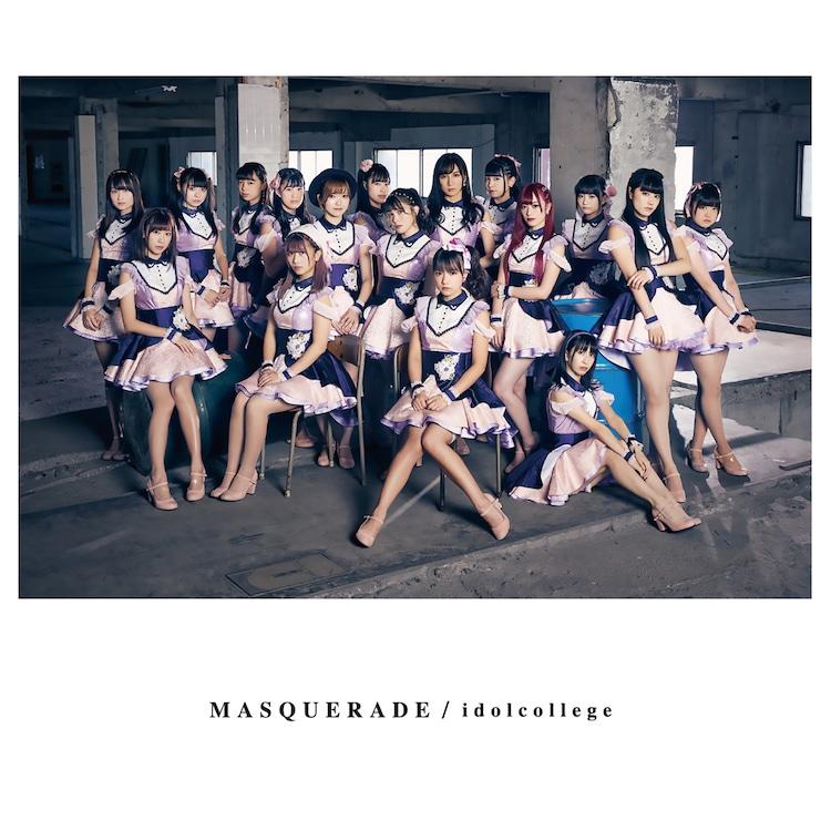 アイドルカレッジ「MASQUERADE(TYPE-A)」ジャケット