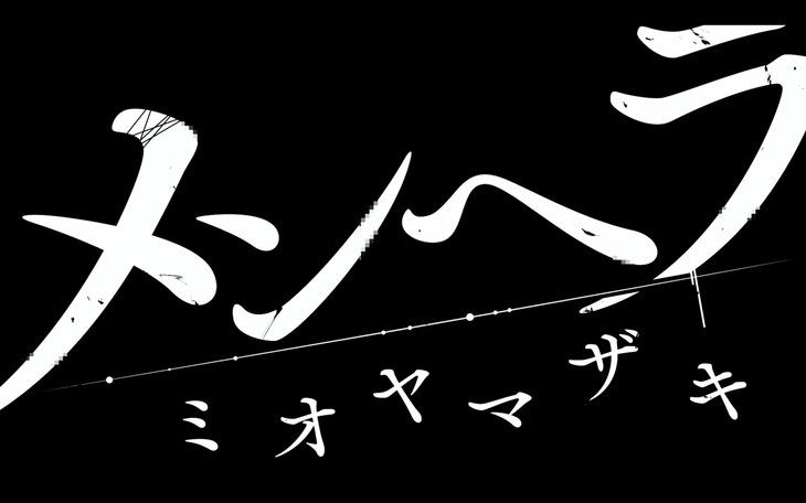 ミオヤマザキ「メンヘラ -2019ver-」MVのワンシーン。
