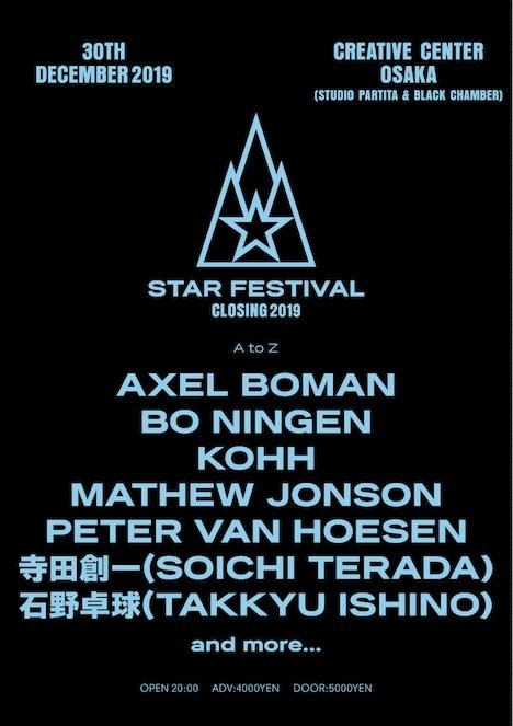 「STAR FESTIVAL CLOSING 2019」第1弾出演者告知ビジュアル
