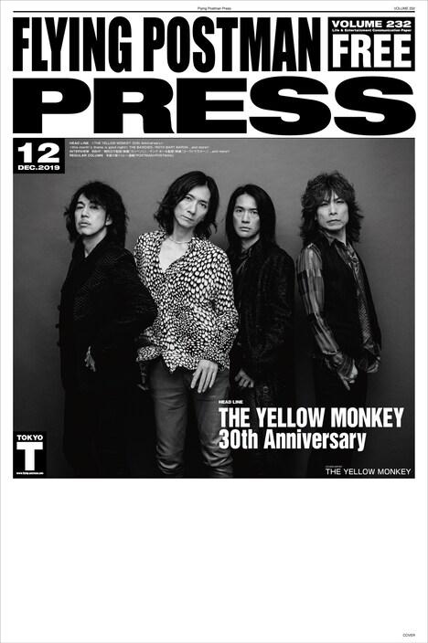 「FLYING POSTMAN PRESS」2019年12月号表紙
