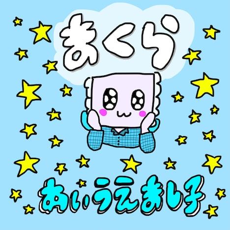 あいうえまし子「まくら」配信ジャケット