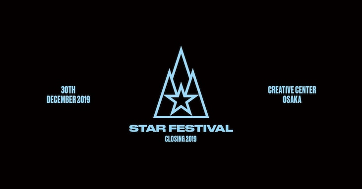 「STAR FESTIVAL CLOSING 2019」ビジュアル