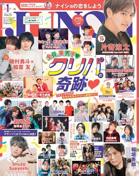 「JUNON」1月号表紙