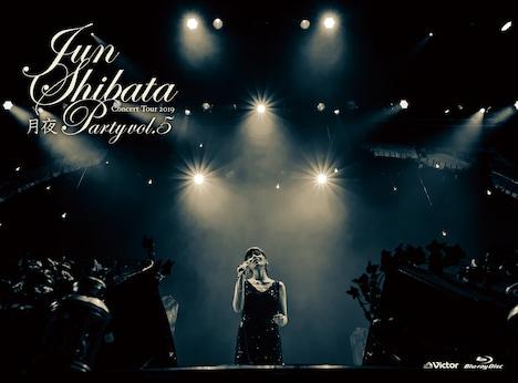 柴田淳「JUN SHIBATA CONCERT TOUR 2019 月夜PARTY vol.5 ~お久しぶりっ子、6年ぶりっ子~」初回限定盤ジャケット