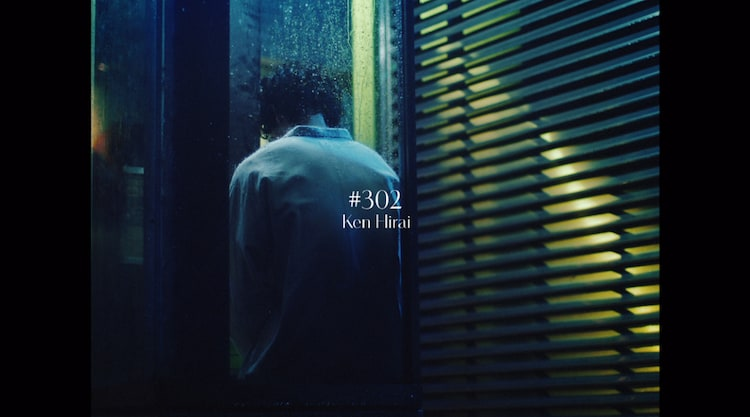 平井堅「#302」ミュージックビデオのワンシーン。