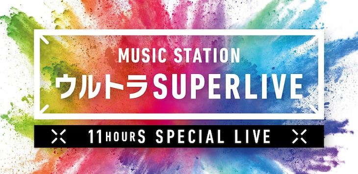 「ミュージックステーション ウルトラ SUPER LIVE 2019」ロゴ