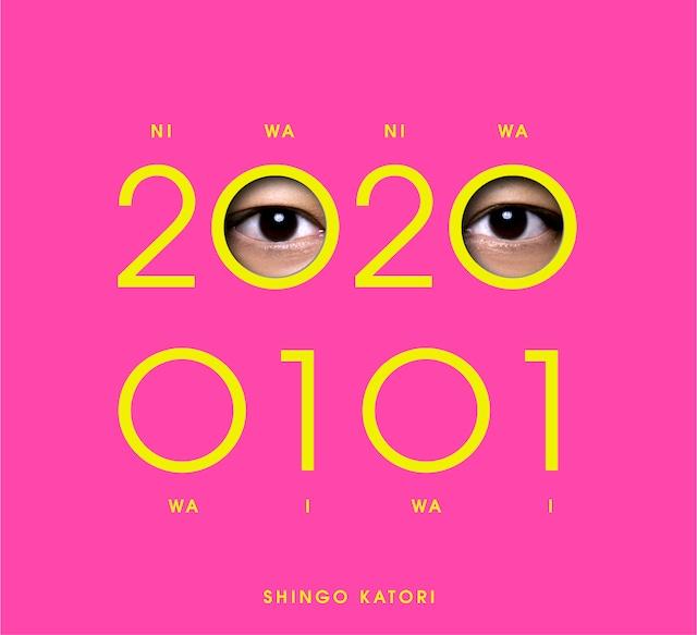 """香取慎吾「20200101」""""観るBANG!""""ジャケット"""