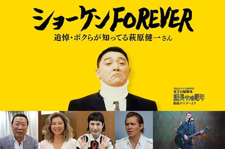 「ショーケンFOREVER 追悼・ボクらが知ってる萩原健一さん」ビジュアル