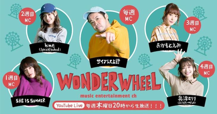 YouTube Live「WONDER WHEEL」ビジュアル
