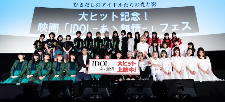 「映画『IDOL-あゝ無情-』フェス」集合写真