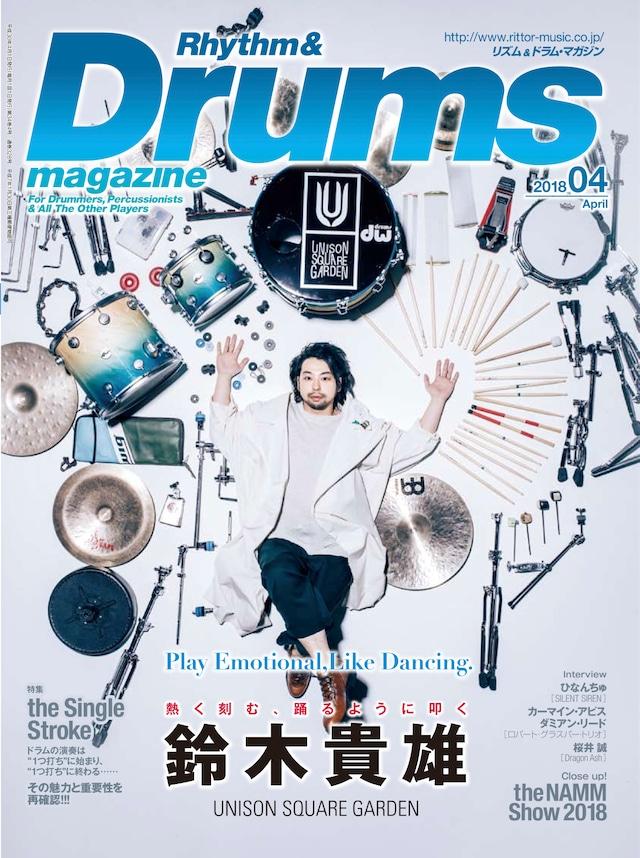 「リズム&ドラム・マガジン」2018年4月号表紙(写真提供:西槇太一)