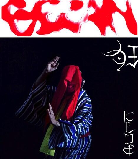 GEZAN「狂(KLUE)」ジャケット