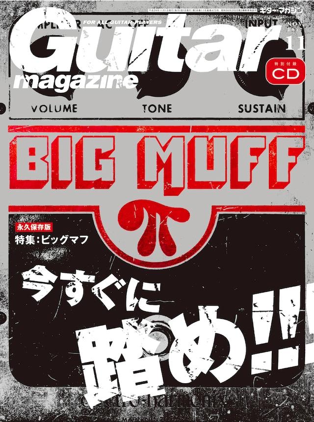 「ギター・マガジン」2017年11月号表紙(写真提供:西槇太一)