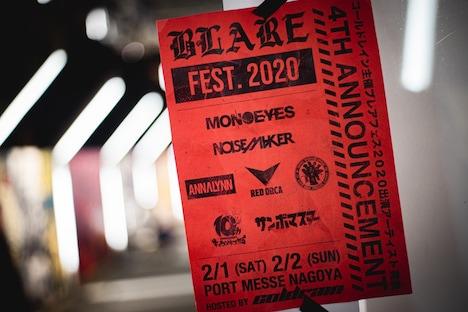 「BLARE FEST.2020」告知ビジュアル