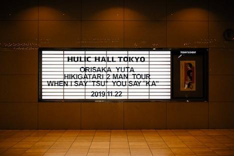 折坂悠太「折坂悠太のツーと言えばカー2019」最終公演の看板。(撮影:タイコウクニヨシ)