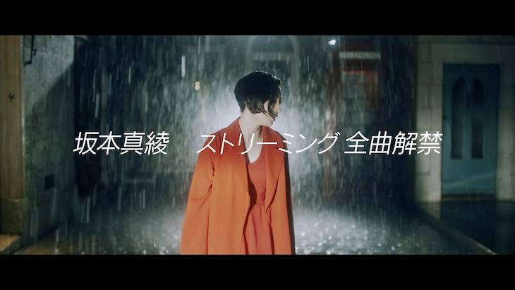 坂本真綾のストリーミング解禁スポット映像のサムネイル。