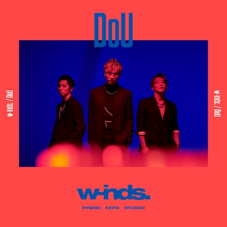 w-inds.「DoU」初回限定盤ジャケット