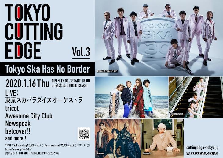 「TOKYO CUTTING EDGE Vol.3 ~Tokyo Ska Has No Border~」フライヤービジュアル