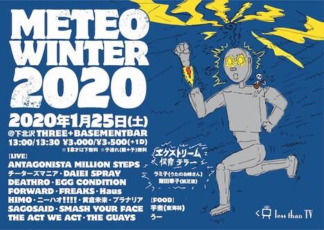「METEO WINTER 2020」フライヤー