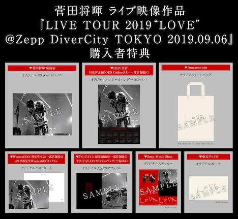 """「菅田将暉LIVE TOUR 2019 """"LOVE""""@Zepp DiverCity TOKYO 2019.09.06」購入者特典画像"""