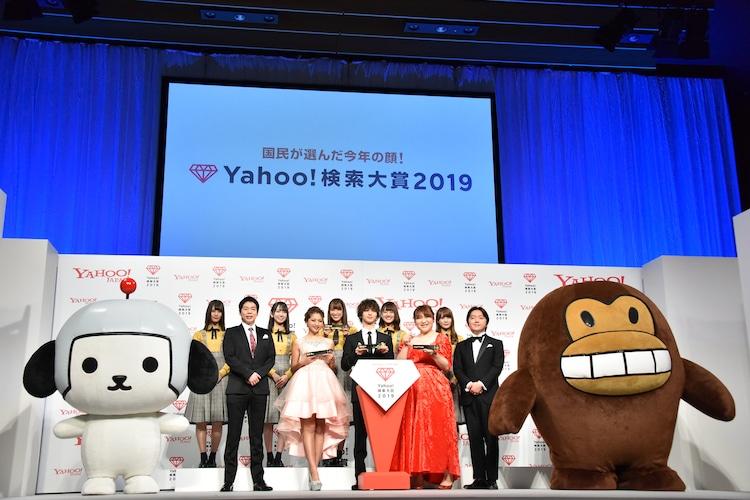 「Yahoo!検索大賞 2019」発表会の様子。