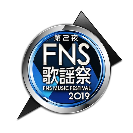 「2019FNS歌謡祭」第2夜 ロゴ