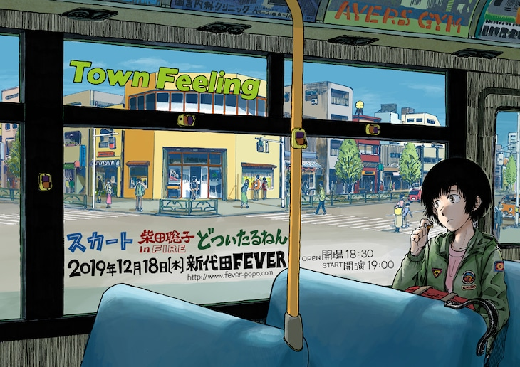 「Town Feeling」フライヤー