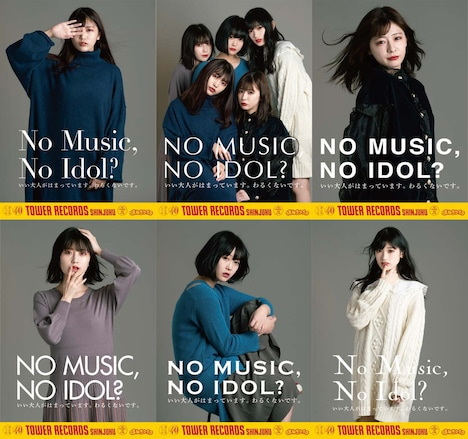「NO MUSIC, NO IDOL?」VOL.209 まねきケチャコラボレーションポスター一覧