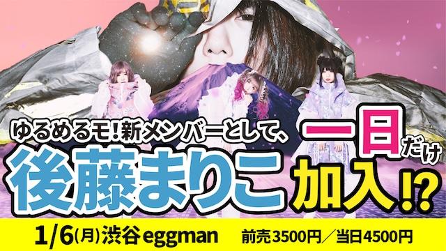 「ゆるまりこ!~ゆるめるモ!新メンバーに後藤まりこ一日加入!?~」告知画像