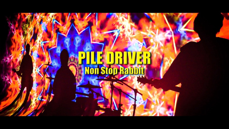 「PILE DRIVER」MVのワンシーン。