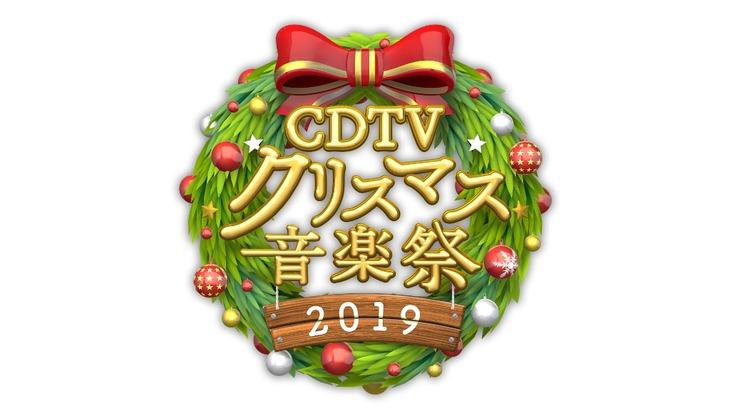 「CDTVスペシャル!クリスマス音楽祭2019」ロゴ