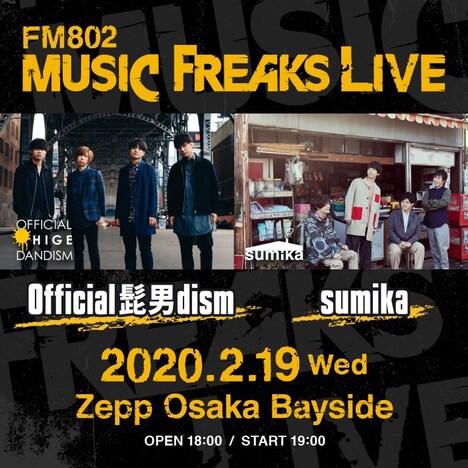 「FM802 MUSIC FREAKS LIVE」告知ビジュアル