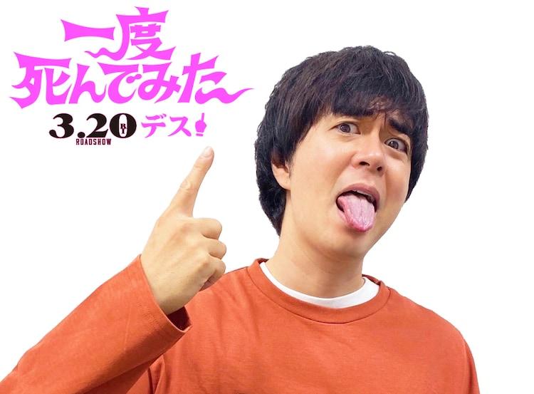 ヒャダイン (c)2020 松竹 フジテレビジョン