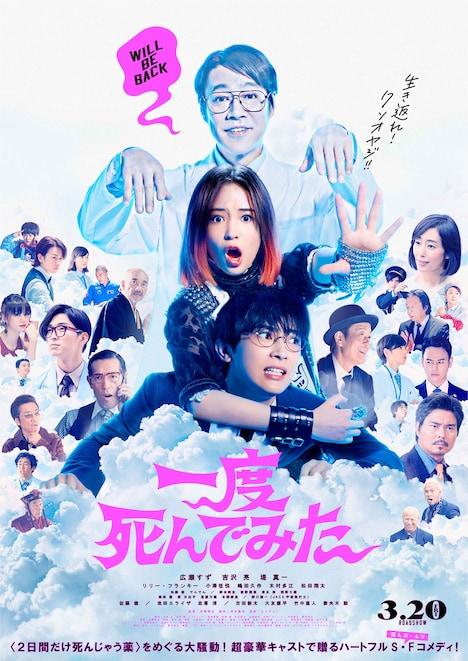 映画「一度死んでみた」ポスター (c)2020 松竹 フジテレビジョン