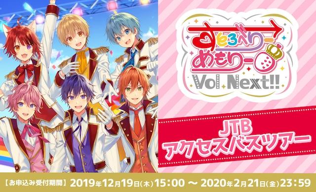 「すとろべりーめもりー Vol.Next!!」公式バスツアー告知ビジュアル