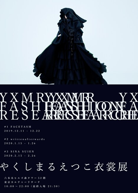 「YXMR FASHION RESEARCH / やくしまるえつこ衣裳展」フライヤー