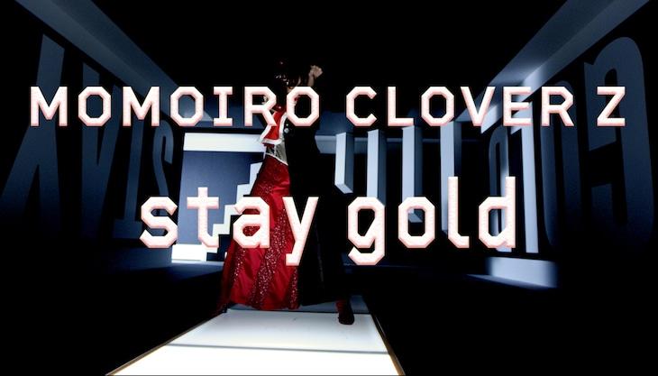 ももいろクローバーZ「stay gold」ミュージックビデオより、百田夏菜子のSolo Dance Partのワンシーン。