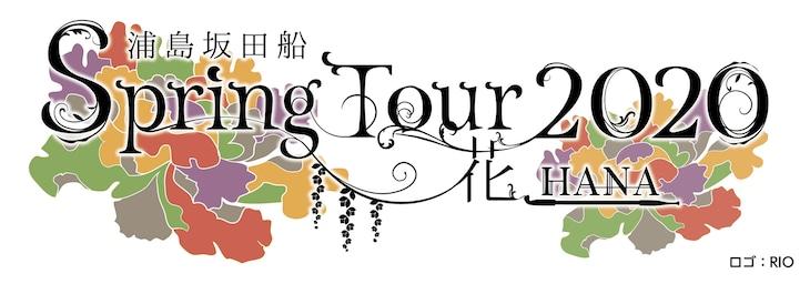 「浦島坂田船 Spring Tour 2020 ―花(HANA)―」ロゴ