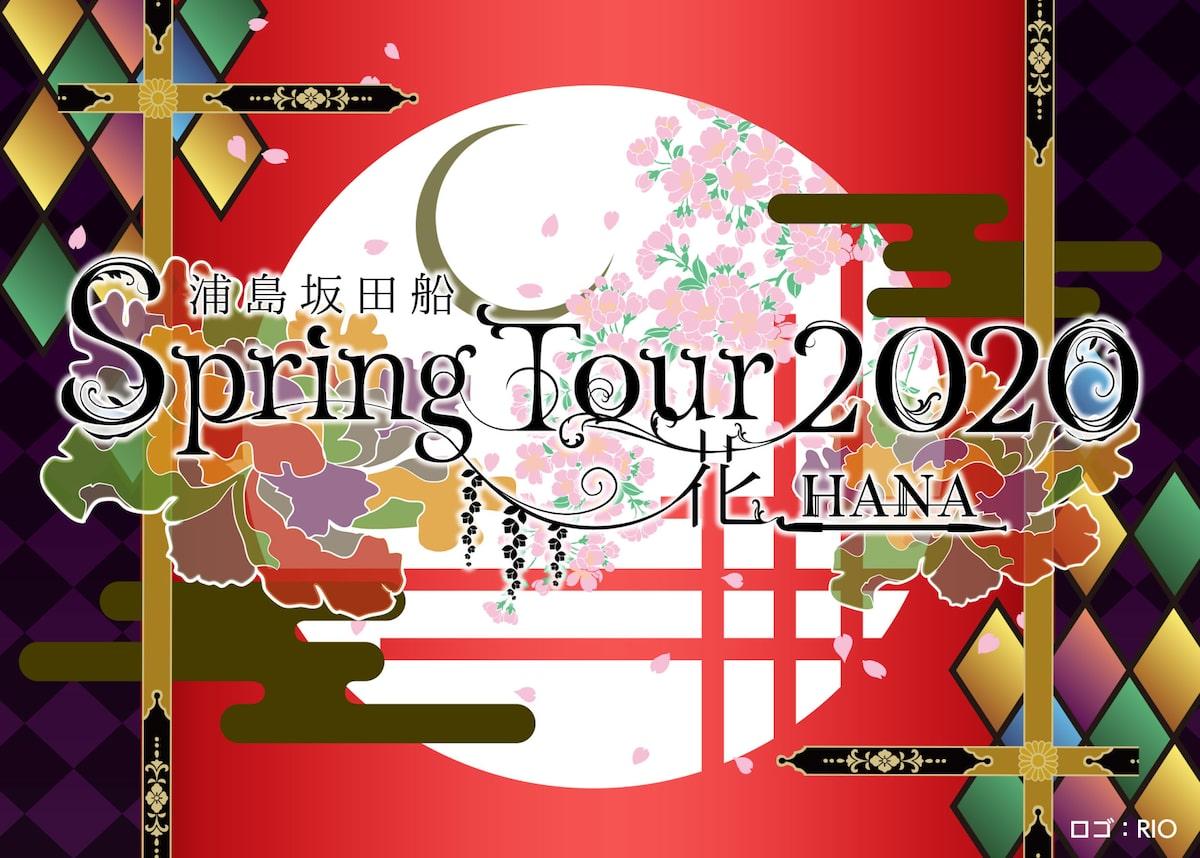 2020 春 浦島 ツアー 船 坂田