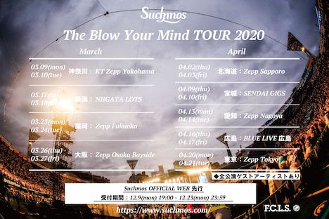「Suchmos The Blow Your Mind TOUR 2020」告知ビジュアル