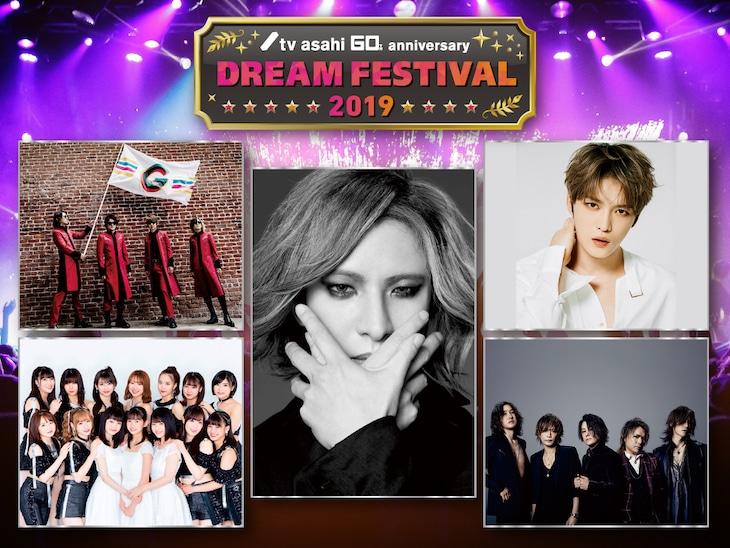 「テレビ朝日ドリームフェスティバル 2019」(c)テレビ朝日