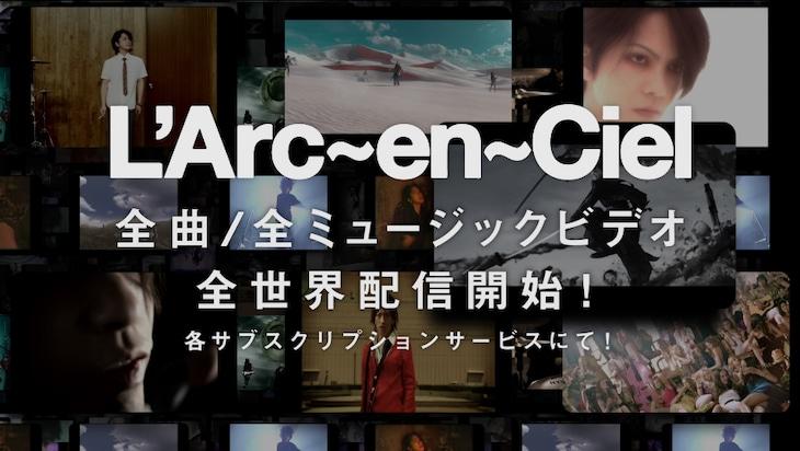 L'Arc-en-Ciel全楽曲、全ミュージックビデオサブスクリプションサービス解禁動画のキャプチャ。
