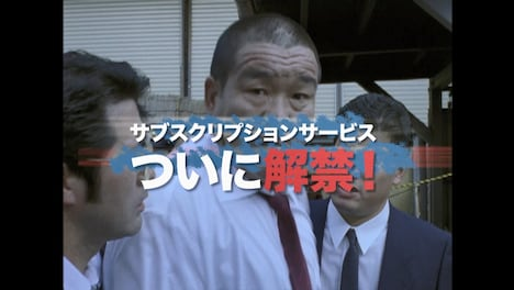 「【ラルク、解〇。】デカ長 サブスク篇 CM」動画のワンシーン。