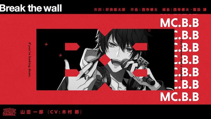 山田一郎「Break the wall」トレイラー映像のサムネイル。