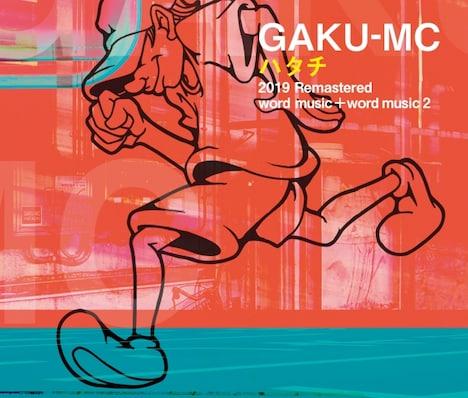 GAKU-MC「GAKU-MC ハタチ2019 Remastered word music+word music 2」ジャケット