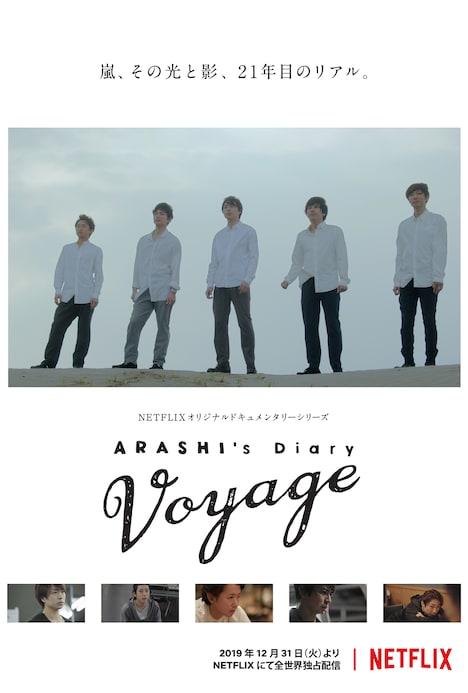 「ARASHI's Diary -Voyage-」ビジュアル