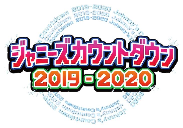 「ジャニーズカウントダウン2019-2020」ロゴ